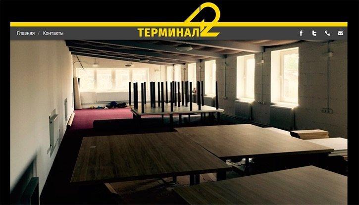 Терминал 42, версия 2.0