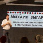 Зыгарь май_16_1